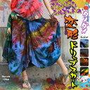 ロングスカート タイダイ バルーン フリーサイズ 全4色 フェス リゾート エスニック アジアン ゴア