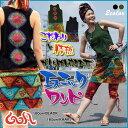 こだわり エスニックワンピ エスニック アジアン ファッション パッチワーク ストーンウォッシュ
