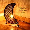 【テーブルランプ】 バンブー テーブル アジアンランプ [ムーン] LAM-0348 【アジアンランプ アジアン照明 間接照明 LED対応 テーブルスタンド 卓上ランプ ヨガ エステ ネイルサロン おしゃれ】