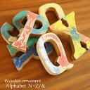 木製 アルファベットオブジェ [N-Z &] モンキーポッド...