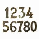 ハウスナンバー 真鍮製 ブラス アンティークレプリカ 0 1 2 3 4 5 6 7 8 9 【メール便OK】