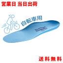 サイクリスト(自転車)用 インソール Formthotics...