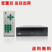 【送料無料 あす楽】車載用DVDプレイヤー CPRM対応で地デジ録画のDVDも再生可能 /Elut エルト AG-401DV-AT