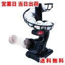 バッティングマシン FTS-118 野球 練習器具 トスマシン バッティングマシン PROMARK プロマーク サクライ貿易 プレゼント 母の日