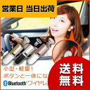 シガーソケット充電対応 スマフォ充電可能USBポート付 ハンズフリー Bluetooth 4.1 ワイヤレス イヤホンマイク/AX-B1010P04mar17