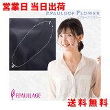 【送料無料 あす楽】エポラージュ 女性用 おしゃれ かわいい 磁気ネックレス EPAULLAGE エポラージュ エポループタイプ(モビロン全長約45cm)磁気の効果で肩こりを解消 ギフト プレゼント20P03sep16