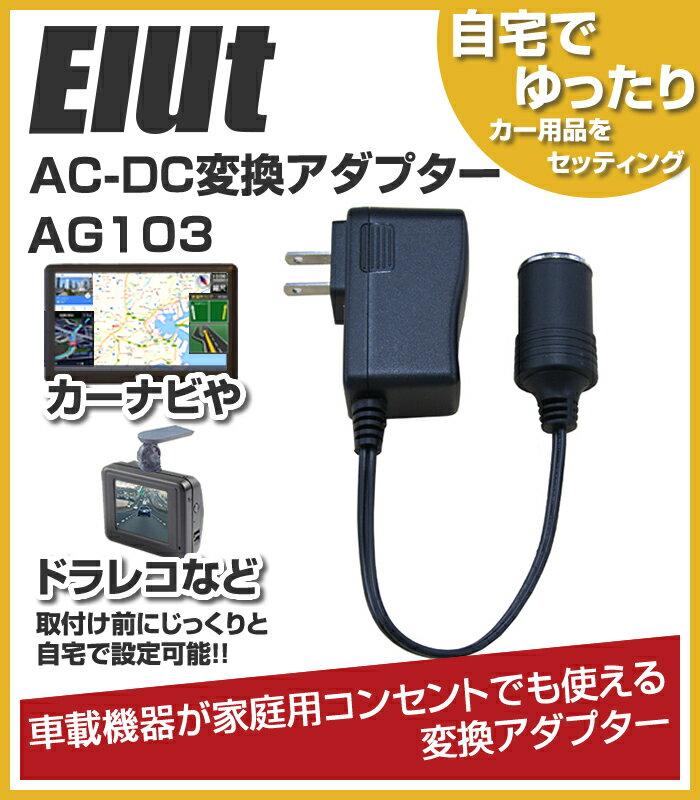 シガーソケット変換アダプターAC-DCELUT(エルト)AG103自宅家家庭内電源変換コンセントAC
