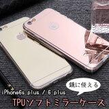 ��iPhone6s plus / iPhone6 plus�������ۡ�TPU�ߥ顼�������� ��ߥϡ��ɥ����� TPU���������10P18Jun16��