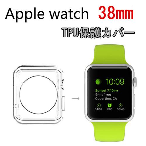 【Apple Watch Apple Watch 2 38mm用】 ☆TPUクリアカバー☆本体保護カバー ケースApple Watch第二世代 Apple Watch タイプ2【10P18Jun16】