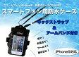 【iPhone se 対応】☆iPhone5s iPhone5 iPhone4s対応!スマートフォン用 タッチパネル対応 防水ケース ポーチ ストラップ付き! 小物入れ ペンケースにも スマホ Android アンドロイド iPhone5ケース☆【10P23Apr16】