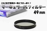 ��C-PL 49mm�ۡڴ�ָ��ꡪ 980�ߢ�915�ߡۡ�CPL�ե��륿�� 49mm ����ե���顦�ߥ顼�쥹����ա������ ��������顼PL���10P23Apr16��