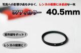 ☆一眼レフ ミラーレス一眼レフ 二眼レフ 交換レンズ用 保護に最適!UV フィルター 40.5mm☆
