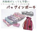 カメラもレンズもすっきり収納 しっかり保護 いつものカバンにポンっ! バッグインバッグ ネパールゲリ インド タイ チベット
