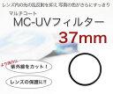 【MC-UV 37mm】☆保護に最適!一眼レフ/ミラーレス一眼レフ/二眼レフ 交換レンズ用マルチコー