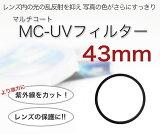 ��MC-UV 43mm�ۡ��ݸ�˺�Ŭ�������/�ߥ顼�쥹�����/����ա�����ѥޥ��������UV�ե��륿����43mm���10P18Jun16��