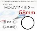 【MC-UV 58mm】☆保護に最適!一眼レフ  /  ミラーレス一眼レフ 交換レンズ用マルチコートUVフィルター 58mm☆【10P03Sep16】