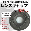 ☆ホワイトバランスの調整OKレンズキャップ 67mm用 各メーカー共用タイプ【Canon Nikon Sony Olympus Panasonic Pentax】☆一眼レフ交換レンズ用【10P18Jun16】