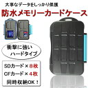 ☆CF SD 対応 防水メモリーカードケース 衝撃に強いハードタイプ CFカード(コンパクトフラッシュ) SDカード対応☆【10P18Jun16】