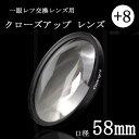 【クローズアップフィルター 58mm +8】 ☆一眼レフカメ...