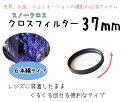 ☆クロスフィルター 37mm 6本線タイプ スノークロス 一眼レフカメラ・ミラーレス一眼レフ 二眼レ