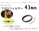 【メール便 送料無料】☆クロスフィルター 43mm 4本線タ...
