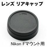 ☆レンズ リア キャップ Nikon用 Fマウント☆一眼レフ交換レンズ用【10P03Sep16】