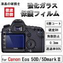 ☆Canon 強化ガラス 液晶保護フィルム Canon Eos 50D / 5D mark2 用 液晶プロテクトシート プロテクト フィルター キャノン イオス 5d mark II ☆【10P18Jun16】