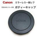 ボディ キャップ Canon EF-Mマウント用 ミラーレス一眼レフカメラ用EOS M M2 M3 M4 M5 M6 M10 M100などに対応