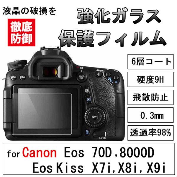 ☆Canon 強化ガラス 液晶保護フィルム Canon Eos 70D , 8000D , EOS KISS X7i , X8i , X9i 用 液晶プロテクトシート プロテクト フィルター キャノン イオス ☆【10P18Jun16】