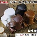 【CANON EOS M100 M10 M2 M 対応】☆レザーカメラケース☆ お揃いカラーのストラップ付