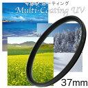 MC-UVフィルター 37mm 一眼レフ ミラーレス一眼レフ 交換レンズ用 マルチコートUVフィルター レンズ保護に最適 レンズ保護フィルター ウルトラバイオレットフィルター