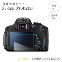 Nikon 強化ガラス 液晶保護フィルム Nikon D5600 D5500 D5300 用 液晶プロテクトシート プロテクト フィルター ニコン