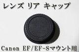 镜片后面帽子 Canon用 EF / EF-Smount单镜头反光相机可更换镜头用【10P01Sep13】[☆レンズ リア キャップ Canon用 EF / EF-Sマウント☆一眼レフ交換レンズ用 【10P01Sep13】]