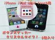 【在庫処分】☆ホームボタン ステッカー スワロフスキー風 クリスタルタイプ 6個セット iPhone5 / iPhone4S / iPad / iPod touch / ホーム ボタン シール☆【10P18Jun16】