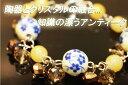 ショッピング陶器 【アンティーククリスタル】 光り輝く クリスタル と 上品な 陶器 の ブレスレット