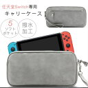 ショッピング任天堂スイッチ 任天堂 スイッチ ケース 任天堂 switch Nintendo 5ソフト収納ポケット クッション素材でしっかり保護 撥水保護バッグ
