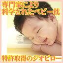 ベビー枕【ジオピロー GIO PILLOW】大韓アトピー協会推薦 特許取得 新生児 洗える ダ