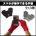 【ゲリラセール】手袋 グローブ 軍手 スマホ スマホ操作 五...