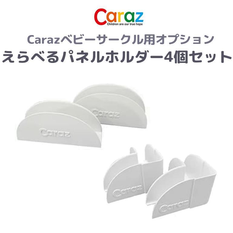 Carazカラズオプションパネルホルダー4個セットベビーサークルベビーゲートベビーサークル折りたたみ