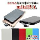 【ゲリラセール】miniBA コンパクトモバイルバッテリー ミニバ 重さ98g PSE認証済み ケーブル内蔵 充電器 iPhone7 Plus iPhone6s Plus ..