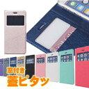 窓付き蓋ピタッ iPhone11 ケース 手帳型 iPhon...