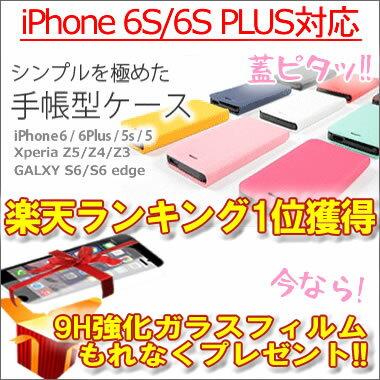 【蓋ピタッ】手帳型 スマホケース iPhoneSE iPhone6s iPhone6sPl…...:asiatonya:10000304