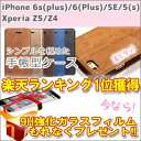 iPhone6s ケース iPhone SE ケースiPhone6sPlus iPhone6 iPhone 6 Plusケース iPhone5 iPhone5s XPERIA Z5...