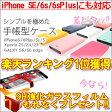 iPhone6s ケース XPERIA Z5 iPhone 6 Plusケース iPhone SE iphone6s Plus iPhoneSE XPERIAZ5 スマホケース 手帳型 アイフォン iphone5 手帳型ケース so-01H iPhone5s エクスペリア Z4 Z3 カバー GALAXY S6 edge レザー スマートフォン シリコン