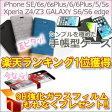 【蓋ピタッ和柄ツートン】iPhone SE iPhone6s iPhone6sPlus iPhone6 iPhone 6 Plus iPhone5 手帳型ケース 手帳型 スマホケース iPhone5s XPERIA Z4 Z3 GALAXY S6edge S6 アイフォン6s アイフォン6 アイフォン6プラス エクスペリア スマートフォン カバー