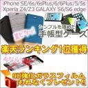 【蓋ピタッ】iPhone6 iPhone6s iPhoneSE iPhone6Plus iPhone6sPlus iPhone5 iPhone5s Xperia...