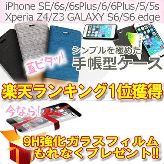 蓋子是相當現在只有 1500 日元! iPhone6S 案例 iPhone6S + 手冊案例 iPhone6 iPhone6 + 案例 iPhone5 皮夾子類型案例 xperia z4 封面 xperia z3 案例 iPhone5s 書類型覆蓋矽銀河 s6 星系 s6edge 手冊-案例