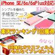 iPhone6s ケース XPERIA Z5 iPhoneSE Huawei GR5 iPhone 6 Plusケース iPhone SE iphone6s Plus XPERIAZ5 スマホケース 手帳型 アイフォン iphone5 手帳型ケース so-01H iPhone5s エクスペリア Z4 Z3 カバー GALAXY S6 edge レザー スマートフォン シリコン