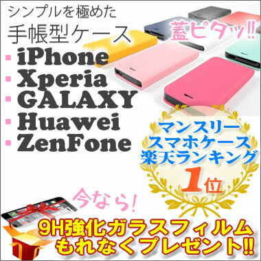 手帳型 ケース iPhone6s iPhone6 iPhoneSE iPhone5 XperiaZ5 Huawei GR5 ASUS ZenFone Go iPhone 6 Plusケース iphone6sPlus Xperia Z5 Z4 Z3 カバー GALAXY S6 edge スマホケース スマートフォン