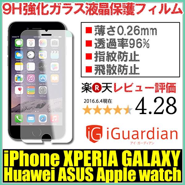 http://image.rakuten.co.jp/asiatonya/cabinet/uls/iphone6film/glass-an.jpg